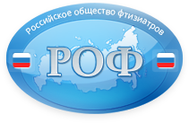 Russian Society of Phthisiologists